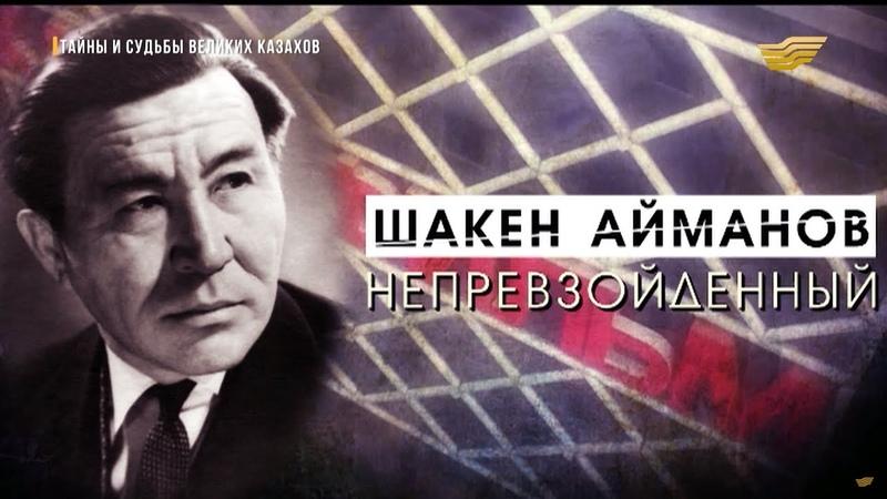 «Тайны и судьбы великих казахов». Шакен Айманов