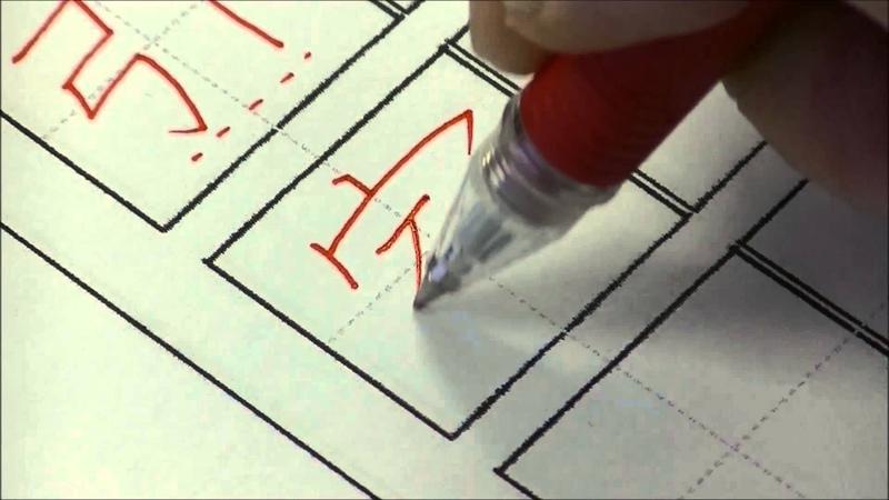 超簡単! 小学二年生で習う漢字の書き方 1 10 How to write the Second grade of elementary school of Kanji