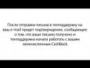 Видео-помощник по работе на cashback платформе SWITIPS..mp4