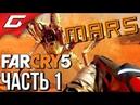 FAR CRY 5 Lost on Mars ➤ Прохождение 1 ➤ ПЛЕННИК МАРСА