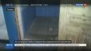 Новости на Россия 24 • Кипяток в подвале - не повод для переселения. О ЧП в Тюмени