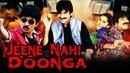 Jeene Nahi Doonga Daruvu Hindi Dubbed Full Movie Ravi Teja Taapsee Pannu Prabhu