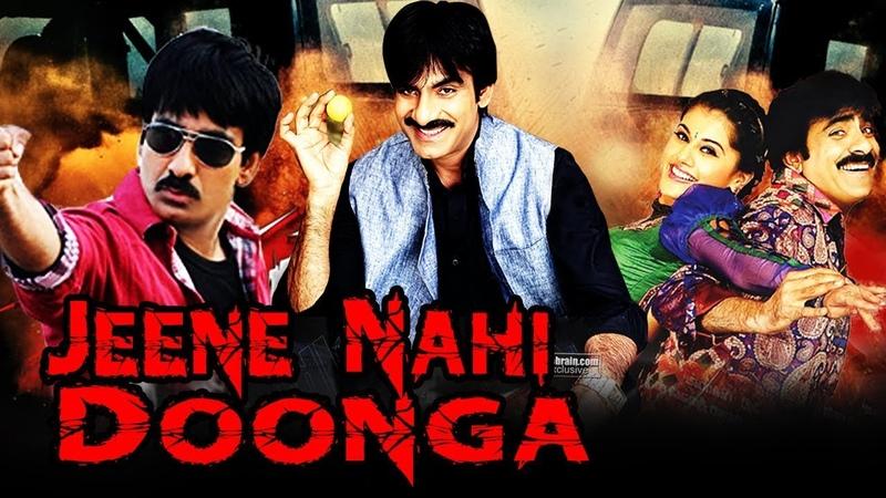 Jeene Nahi Doonga (Daruvu) Hindi Dubbed Full Movie   Ravi Teja, Taapsee Pannu, Prabhu