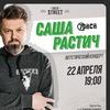 Саша Растич [7Раса] в Петрозаводске