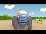 Развивающие мультики про машинки - Синий Трактор Гоша - Куличики из песка _ Боль