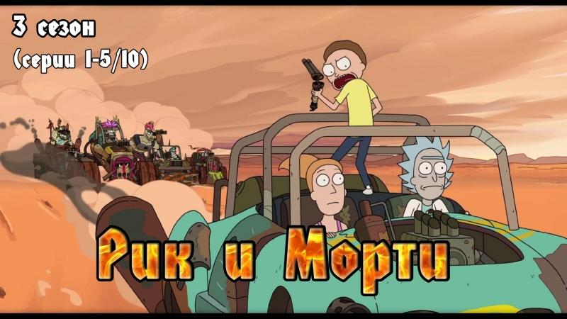 Рик и Морти 3 сезон серии 1 5 10