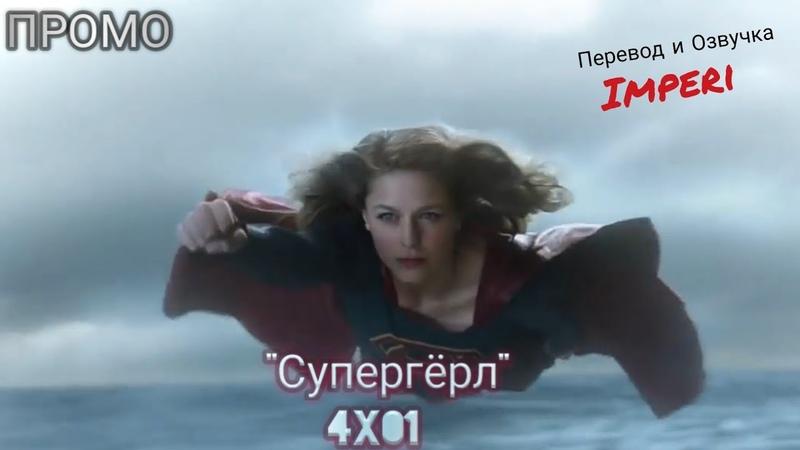 Супергёрл 4 сезон 1 серия / Supergirl 4x01 / Русское промо