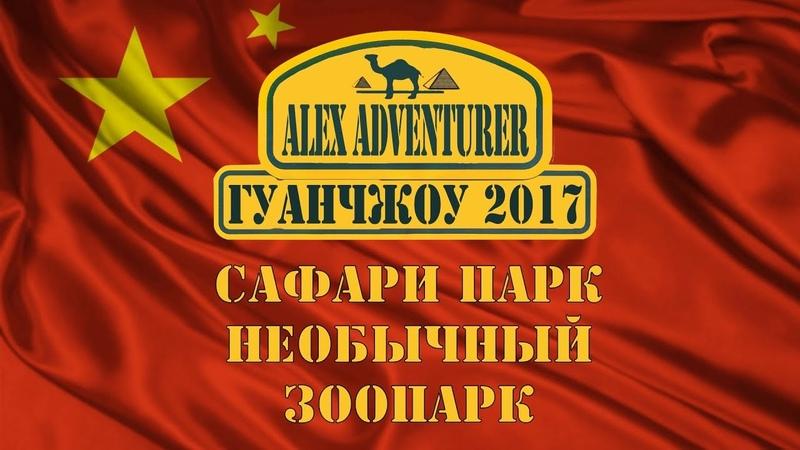 Гуанчжоу 🇨🇳 Сафари парк 5 Часть Алекс Авантюрист Необычный