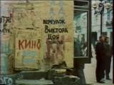 ✩ Кукушка Стена на Арбате август 1996 ОРТ Виктор Цой рок-группа Кино
