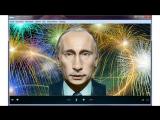 Поздравление от Путина для Анатолия в день рождение