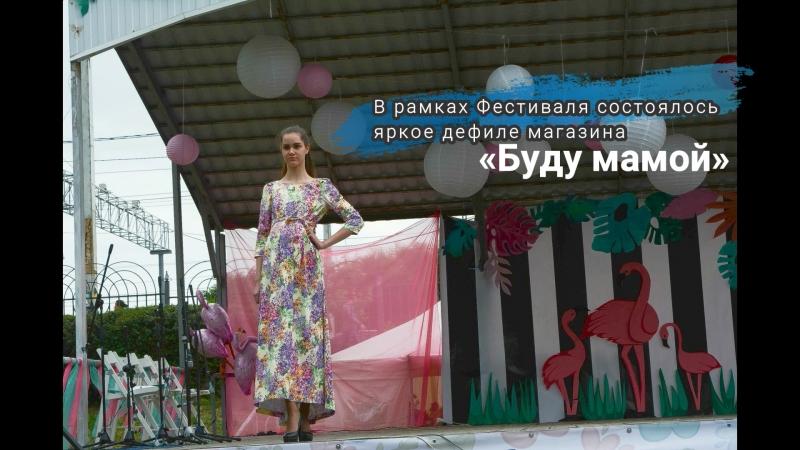 Участие магазина БУДУ МАМОЙ в ФЕСТИВАЛЕ МАМА ФЕСТ 2017