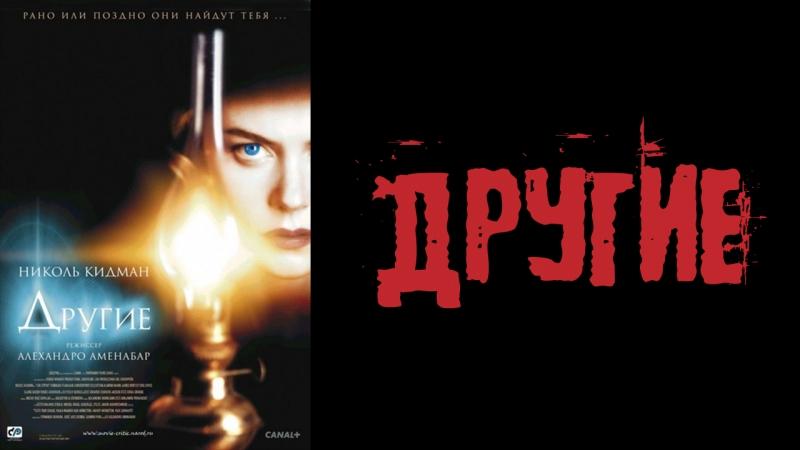 Фильм Другие 2001 год
