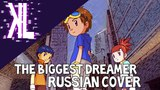 The Biggest Dreamer (Digimon Tamers) - Russian Cover