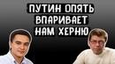 Жуковский и Саша Сотник: Путин и его тошнота (03.07.18)
