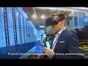 Виртуальная реальность на Металл-ЭКСПО 2018