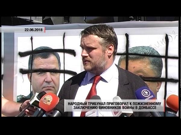 Народный трибунал приговорил к пожизненному заключению виновников войны в Донбассе. Актуально. 22.06.18