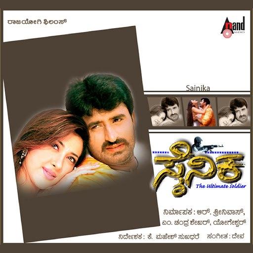 Deva альбом Sainika