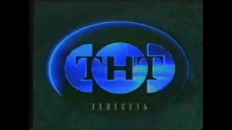 Заставка конца эфира (ТНТ, 01.01.1998-18.08.2002)