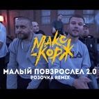 Макс Корж альбом Малый повзрослел 2.0 (розочка remix BASS)