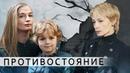 Противостояние Премьера, фильм 2017 Мелодрама @ Русские сериалы