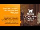 Оркестр музыкальных классов МГДМШ Блажевича на базе МКК Пансион воспитанниц МО РФ