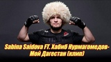 Sabina Kors ft. Хабиб Нурмагомедов-Мой Дагестан