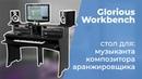 Glorious Workbench стол аранжировщика