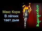 Макс Корж - В лёгких тает дым ( караоке )