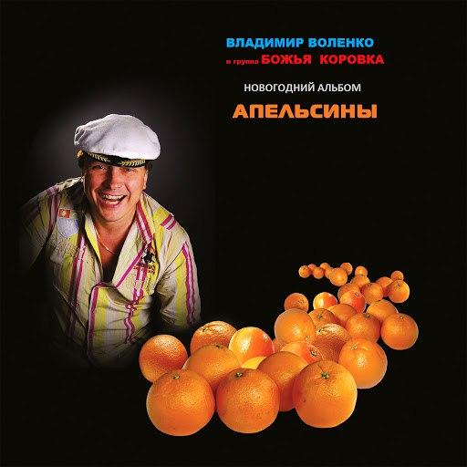 Божья Коровка альбом Апельсины