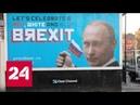 На улицах Лондона появились плакаты с фотографиями Путина - Россия 24