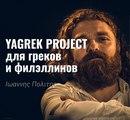Янис Политов фото #28