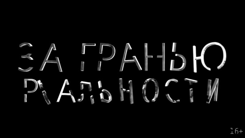 64а_За гранью реальности - трейлер (16 ) - копия