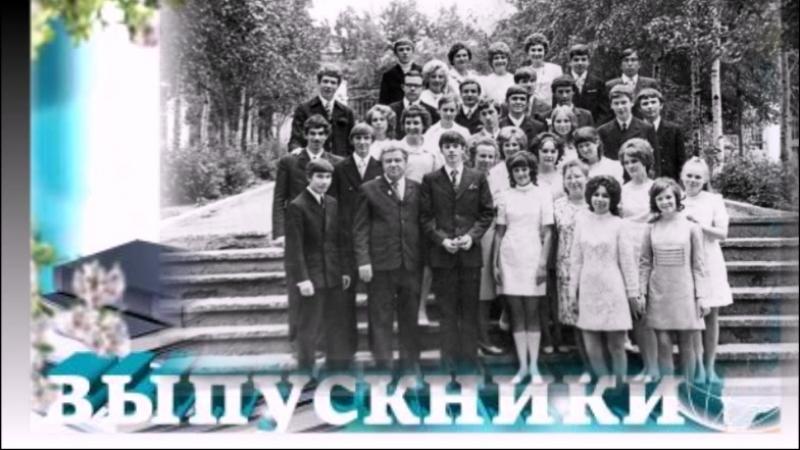 Одноклассники. 45 лет после выпуска.