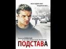 смотреть фильм Подстава кино онлайн русский боевик сериал 1 4 серия