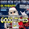 05.01.2018 - GOOD new year TIMES - Москва