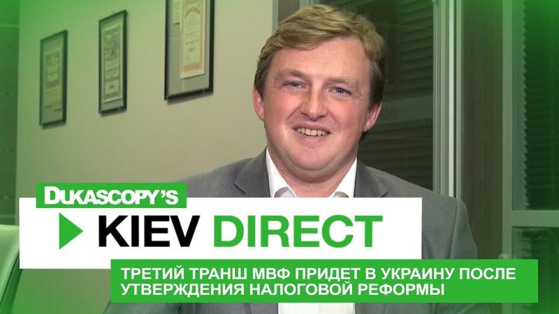 Интервью • МВФ не дал Украине транш