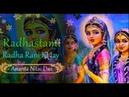Radha Rani Ki Jai   Radhashtami Special   Ananta Nitai Das