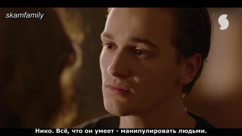 Skam France 2 сезон 9 серия. Рус. субтитры