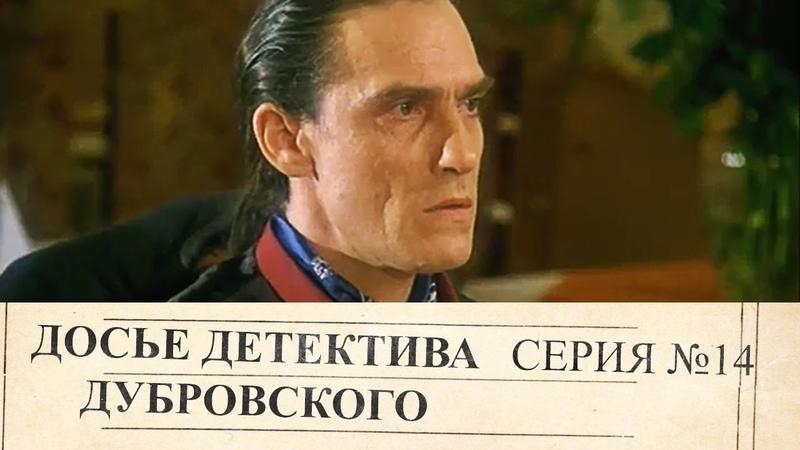 Досье Детектива Дубровского | 14 Серия
