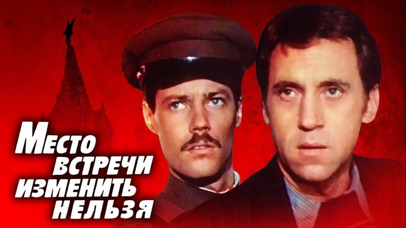Место встречи изменить нельзя (1979). 1 серия | Фильмы. Золотая коллекция