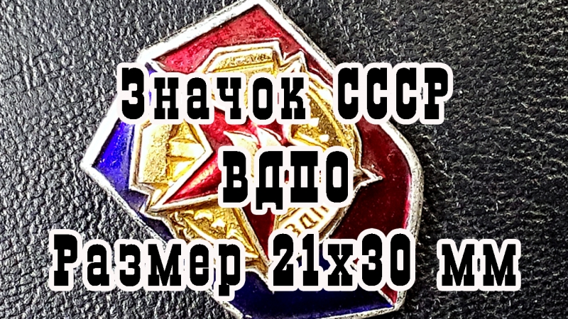 Значок СССР. ВДПО, размер 21х30 мм