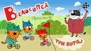 Детский уголок/KidsCorner Три кота Велосипед Новая игра мультик Кто научит Карамельку кататься