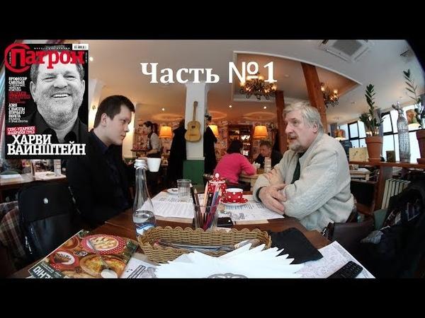 Интервью с профессором Савельевым (Патрон №1)