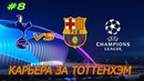FIFA 19 Лига Чемпионов за Тоттенхэм против Барселоны 8