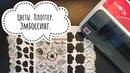 Эмбоссинг Цветы на кальке Скрапбукинг плоттер ScanNCut Aida Handmade
