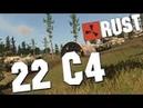 Rust Legasy просрали 22 с4