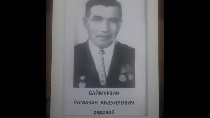 Баймурзин Рамазан Абдуллович
