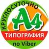 типография А4 | Челябинск | визитки | баннеры