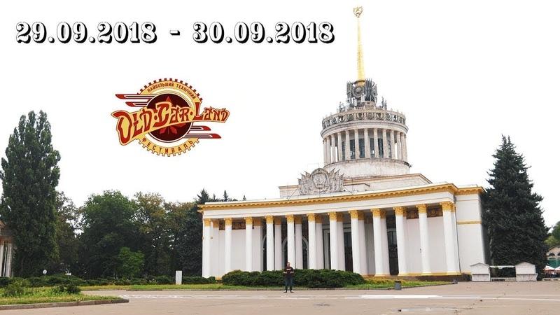 Важное событие через неделю в Киеве. ВСЕ НА РЕТРО ФЕСТИВАЛЬ.