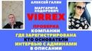 Virrex ПРОВЕРКА КОМПАНИИ ГДЕ ЗАРЕГИСТРИРОВАНА КТО АДМИНЫ КАК ВЫВОДИТЬ
